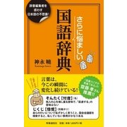 さらに悩ましい国語辞典―辞書編集者を惑わす日本語の不思議! [単行本]