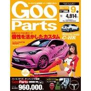 Goo Parts (グー・パーツ) 2017年 09月号 [雑誌]