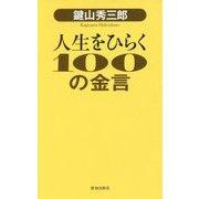 鍵山秀三郎 人生をひらく100の金言 [単行本]