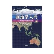 測地学入門―地球上の位置の決定 [単行本]