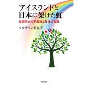 アイスランドと日本に架けた虹―島国同士の不思議な友好の物語 [単行本]