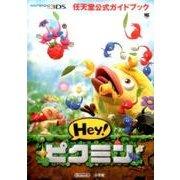 Hey!ピクミン(ワンダーライフスペシャル NINTENDO 3DS任天堂公式ガイドブッ) [ムックその他]