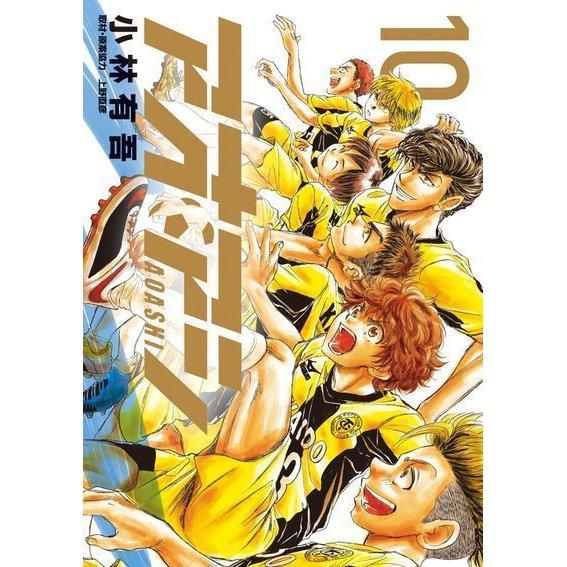 アオアシ<10>(ビッグ コミックス) [コミック]