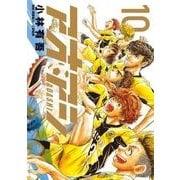 アオアシ 10(ビッグコミックス) [コミック]
