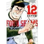 フォーシーム<12>(ビッグ コミックス) [コミック]