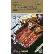 東京 五つ星の鰻と天麩羅 新訂版 [単行本]