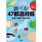 調べる!47都道府県―生産と消費で見る日本〈2017年改訂版〉 [単行本]