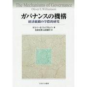 ガバナンスの機構―経済組織の学際的研究 [単行本]