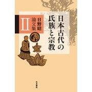 日本古代の氏族と宗教―日野昭論文集〈2〉(和泉選書) [全集叢書]