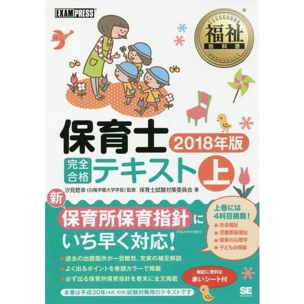 保育士完全合格テキスト〈2018年版 上〉(福祉教科書) [単行本]