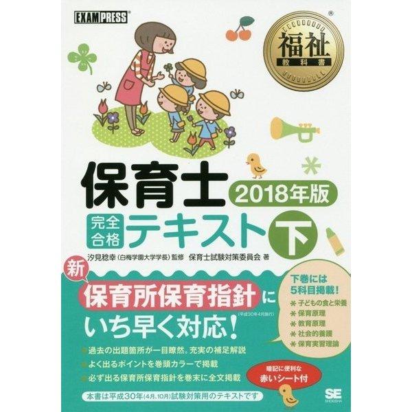 保育士完全合格テキスト〈2018年版 下〉(福祉教科書) [単行本]