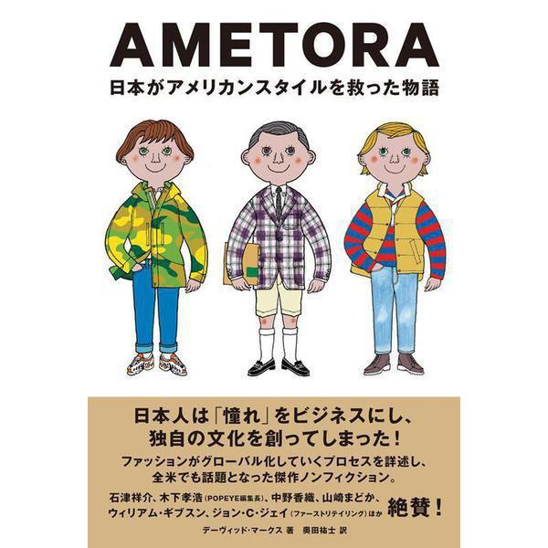 AMETORA―日本がアメリカンスタイルを救った物語 [単行本]