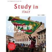 Study in Italy Vol.1 (アルク地球人ムック) [ムックその他]
