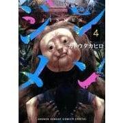 ジンメン<4>(サンデーうぇぶりコミックス) [コミック]
