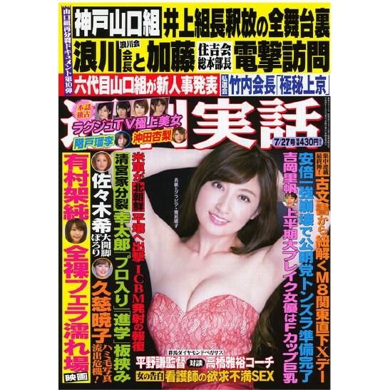 週刊実話 2017年 7/27号 [雑誌]