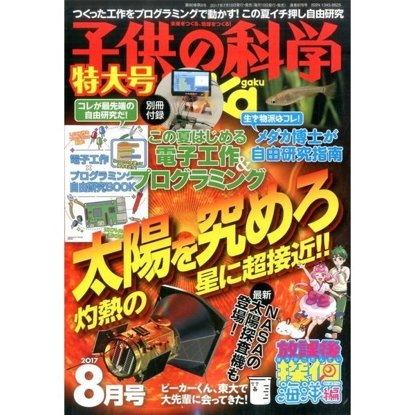 子供の科学 2017年 08月号 [雑誌]