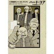 ハード・コア 1-平成地獄ブラザーズ(BEAM COMIX) [コミック]
