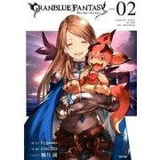 グランブルーファンタジー volume.2(サイコミ) [コミック]