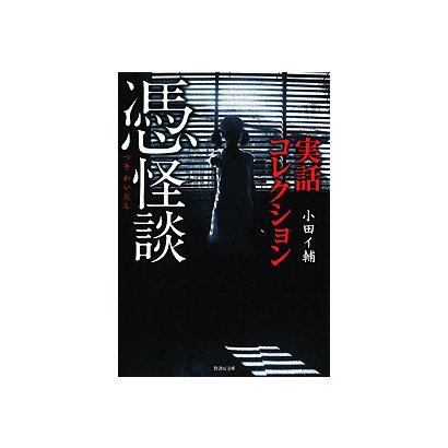 実話コレクション 憑怪談(竹書房文庫) [文庫]