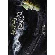 恐國 百物語(竹書房文庫) [文庫]