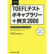 TOEFLテスト ボキャブラリー+例文3900(留学対策シリーズ) [単行本]