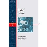 1984 一九八四年(ラダーシリーズ) [単行本]
