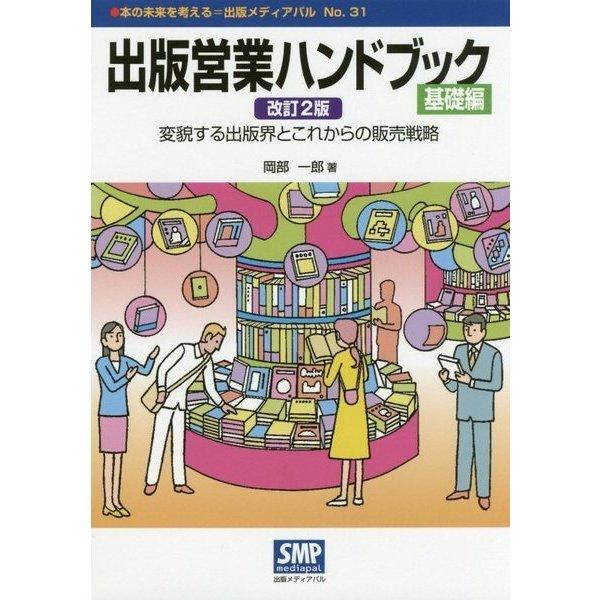 ヨドバシ.com - 出版営業ハンド...
