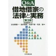 Q&A 借地借家の法律と実務 第3版 [単行本]