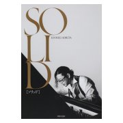 SOLID―反田恭平写真集 [単行本]