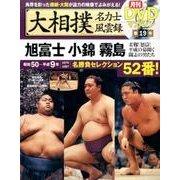 大相撲名力士風雲録 vol.19 [ムック・その他]