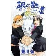銀の匙 Silver Spoon<14>(少年サンデーコミックス) [コミック]