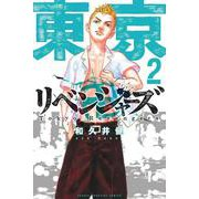 東京卍リベンジャーズ(2)(講談社コミックス) [コミック]