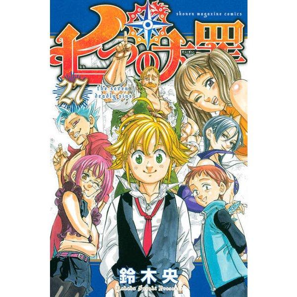 七つの大罪(27)(講談社コミックス) [コミック]