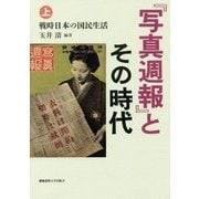 『写真週報』とその時代〈上〉戦時日本の国民生活 [単行本]
