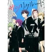 サツリクルート 7(裏少年サンデーコミックス) [コミック]