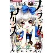 ブラックアリス(ちゃおコミックス) [コミック]