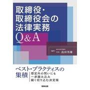 取締役・取締役会の法律実務Q&A [単行本]