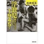 浮浪児1945-―戦争が生んだ子供たち(新潮文庫) [文庫]