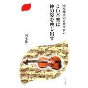 よい音楽は神の姿を映し出す-国本神父の音楽サロン(ドン・ボスコ新書) [新書]