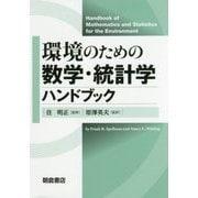 環境のための数学・統計学ハンドブック [単行本]