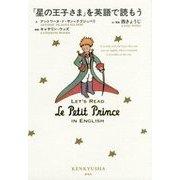 「星の王子さま」を英語で読もう [単行本]