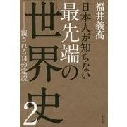 日本人が知らない最先端の「世界史」〈2〉覆される14の定説 [単行本]