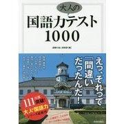 国語力 大人のテスト1000 [単行本]