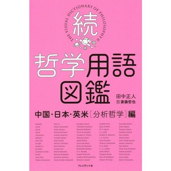 続・哲学用語図鑑 中国・日本・英米(分析哲学)編 [単行本]