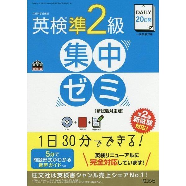 DAILY20日間英検準2級集中ゼミ 新試験対応版(旺文社英検書) [単行本]