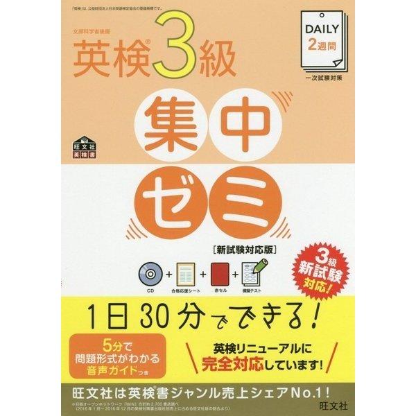 DAILY2週間英検3級集中ゼミ 新試験対応版(旺文社英検書) [単行本]