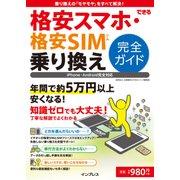 できる格安スマホ・格安SIM 乗り換え完全ガイド [単行本]