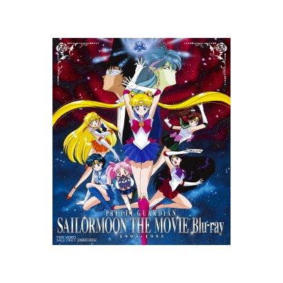 美少女戦士セーラームーン THE MOVIE 1993-1995 [Blu-ray Disc]