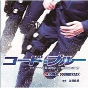 コード・ブルー ドクターヘリ緊急救命 3rd season オリジナルサウンドトラック (フジテレビ系 ドラマ)