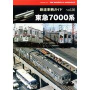 鉄道車輌ガイド vol.26(NEKO MOOK 2595 RM MODELS ARCHIVE) [ムックその他]